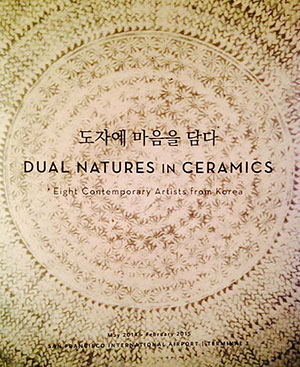 Korean ceramics exhibit