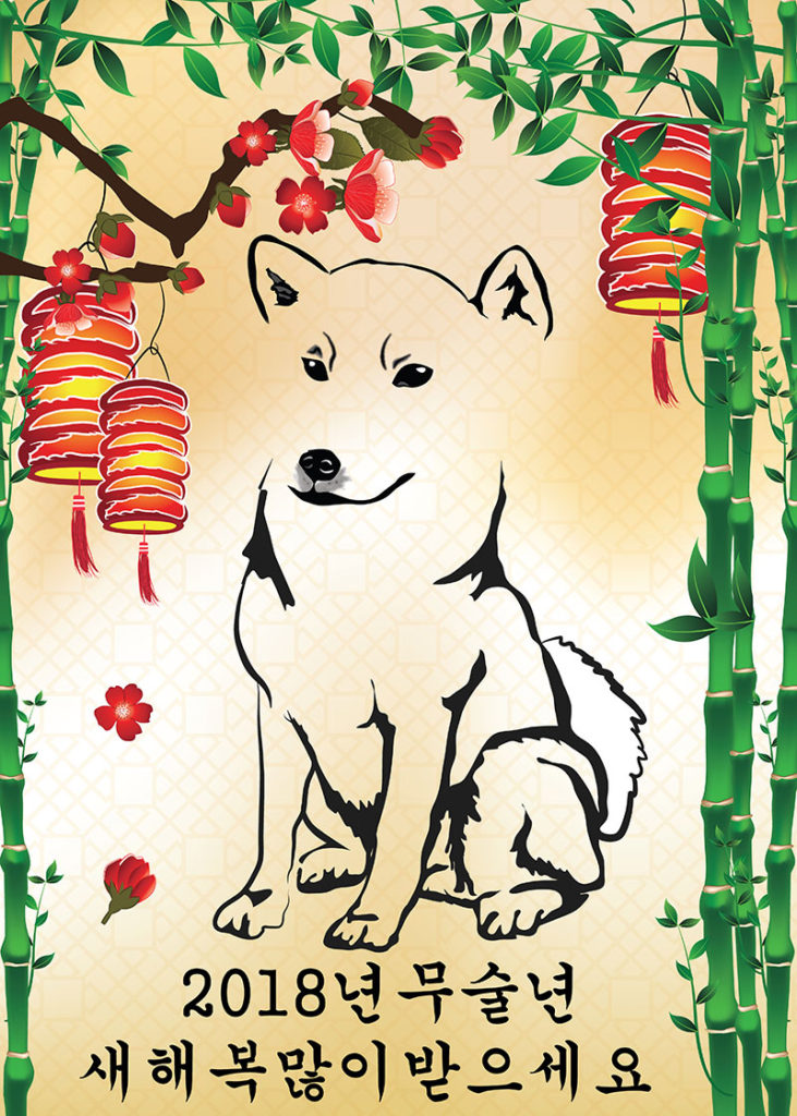 Korean Year of the Dog